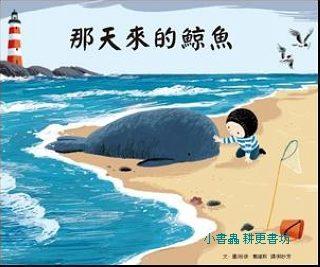 那天來的鯨魚 (第2版) (79折)