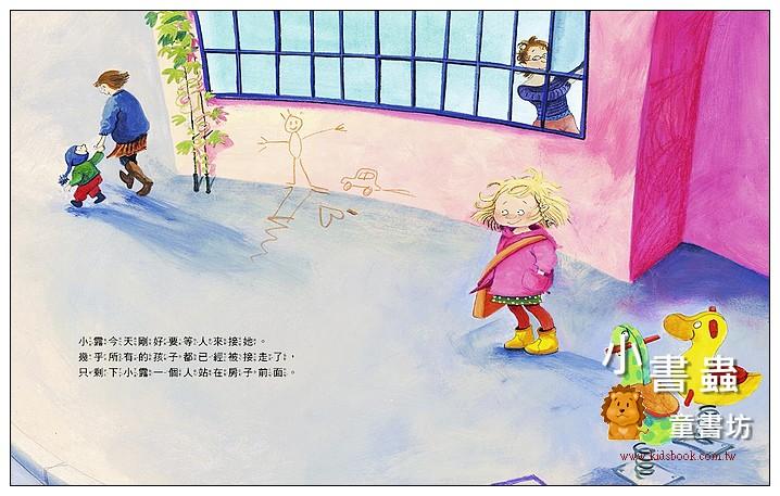 內頁放大:愛身體保護自己繪本 3: 我不會跟別人走!(79折)