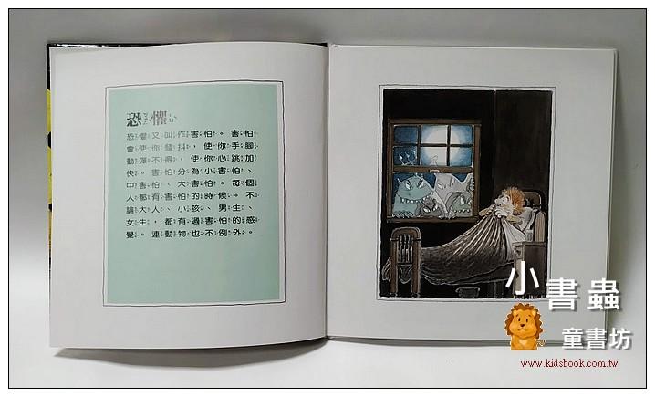 內頁放大:孩子的內心世界:恐懼 (附中英雙語CD)(79折)