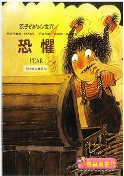 孩子的內心世界:恐懼 (附中英雙語CD)(79折)