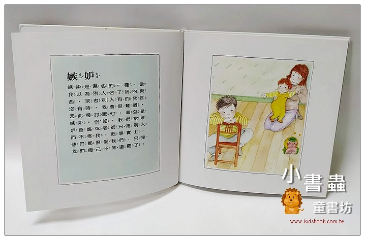 內頁放大:孩子的內心世界:嫉妒 (附中英雙語CD)(79折)