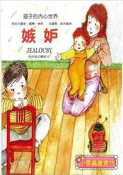 孩子的內心世界:嫉妒 (附中英雙語CD)(79折)