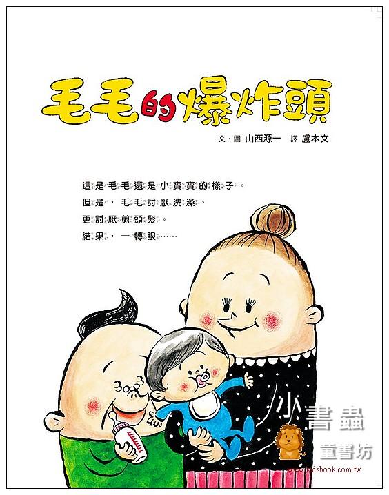 內頁放大:毛毛的爆炸頭 (第2版)(85折)