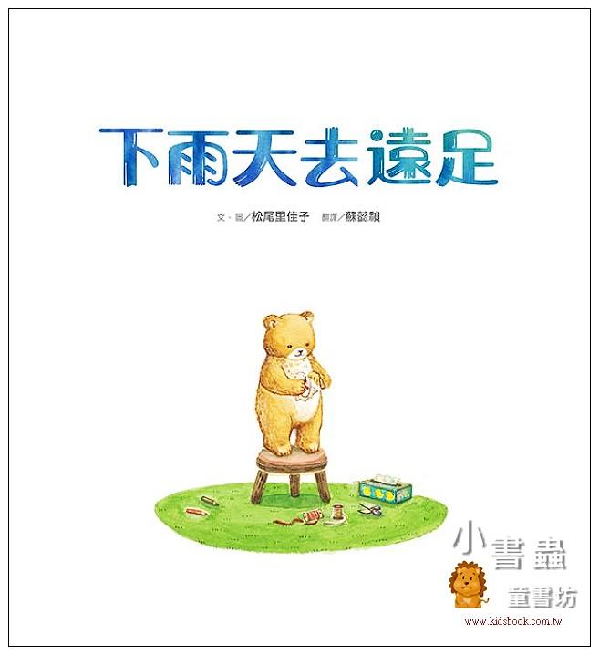 內頁放大:下雨天去遠足 (79折)