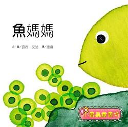魚媽媽 (79折)