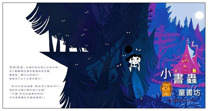 內頁放大:白雪公主和七十七個小矮人 (79折)
