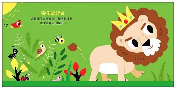 內頁放大:動物狂歡節 我的小小音樂圖畫書 (79折)
