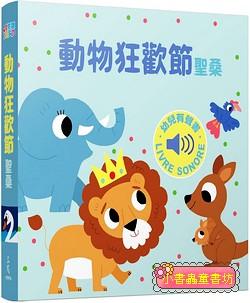 動物狂歡節 我的小小音樂圖畫書 (79折)