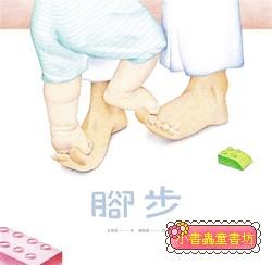 腳步 (85折)