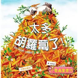 太多胡蘿蔔了! (85折)