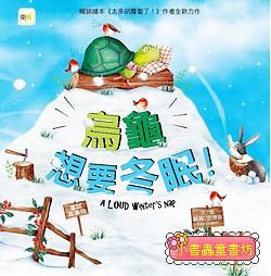 烏龜想要冬眠! (85折)