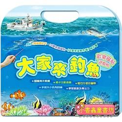 大家來釣魚:歡樂磁貼遊戲組 (85折)