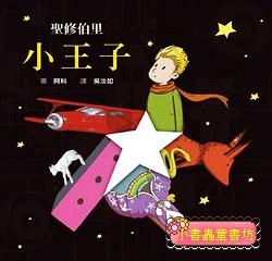 小王子 (平裝本) (85折)