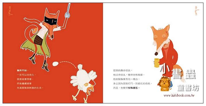 內頁放大:狐狸忘記了 (第2版)(85折)
