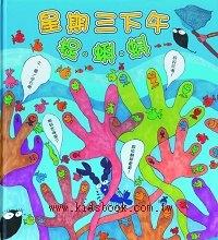 星期三下午,捉、蝌、蚪(79折)(信誼幼兒文學獎)