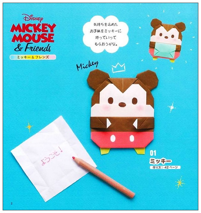 內頁放大:可愛卡通人物摺紙書 8:圓滾滾迪士尼卡通明星可愛留言摺紙示範書