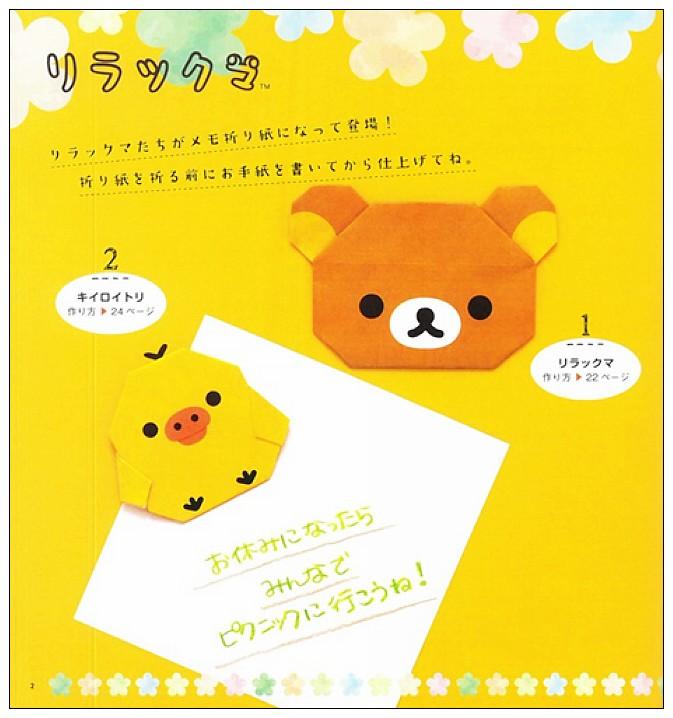 內頁放大:可愛卡通人物摺紙書9:日本人氣卡通明星可愛留言摺紙示範書(附材料紙)