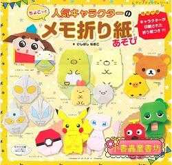 可愛卡通人物摺紙書9:日本人氣卡通明星可愛留言摺紙示範書(附材料紙)
