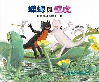 蠑螈與壁虎: 有點像又有點不一樣 (85折)