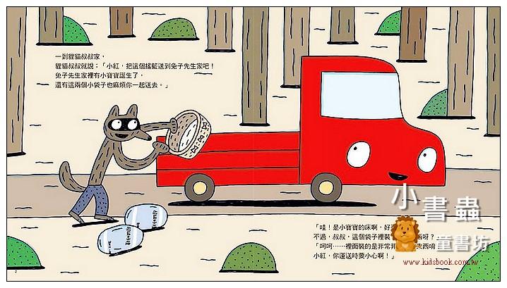 內頁放大:宮西達也繪本:小卡車兜兜風 (第2版)(85折)