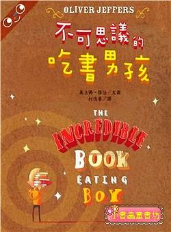 不可思議的吃書男孩(79折)