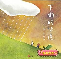 下雨的味道 (79折)