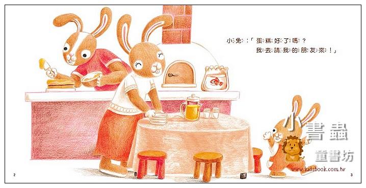 內頁放大:請來我家吃蛋糕(9折)