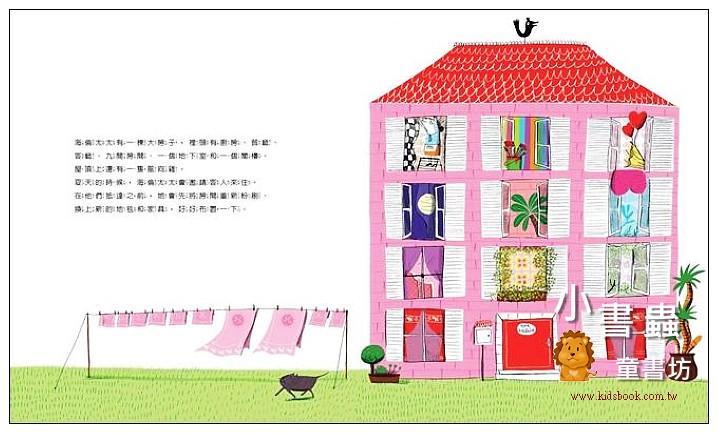 內頁放大:海倫太太的客人 (第2版) (79折)