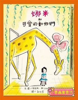 娜米和可愛的動物們 (第2版)(79折)