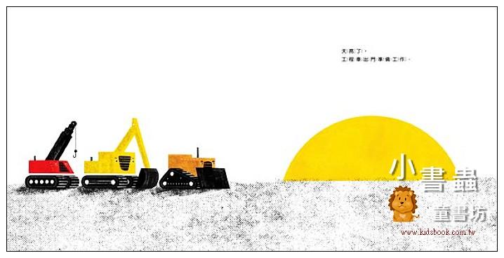 內頁放大:挖土機與小花 (9折)