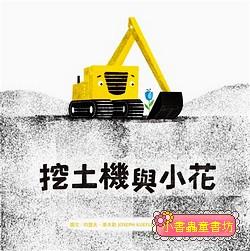 挖土機與小花 (9折)