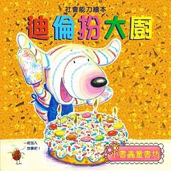 迪倫扮大廚 (85折)