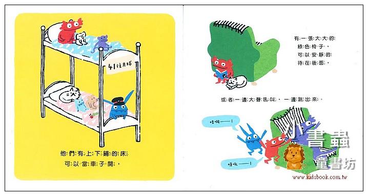 內頁放大:小艾, 天花板沾到泥巴了! (79折)