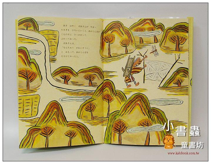 內頁放大:日本經典傳說故事:糯米丸子 滾滾滾 (日文版,附中文翻譯)