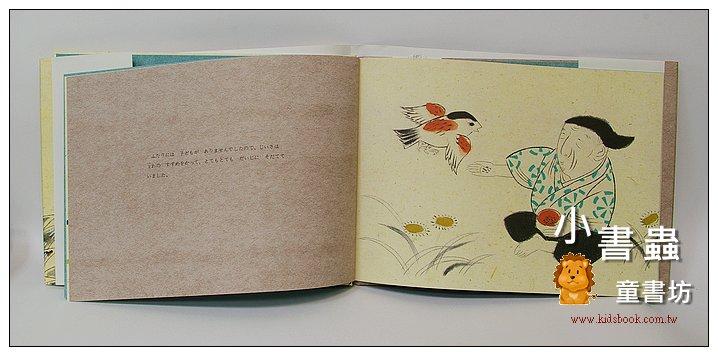 內頁放大:日本經典傳說故事:沒有舌頭的麻雀 (日文版,附中文翻譯)