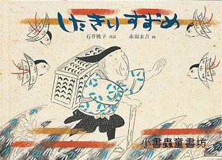 日本經典傳說故事:沒有舌頭的麻雀 (日文版,附中文翻譯)