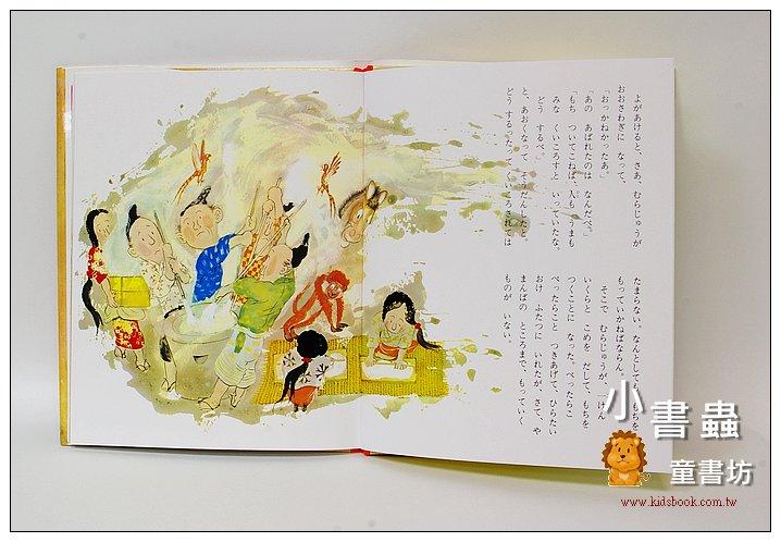 內頁放大:日本經典傳說故事:山姥姥的錦鍛 (日文) (附中文翻譯)