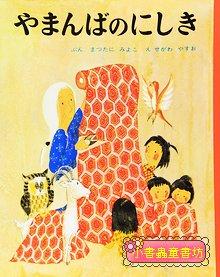 日本經典傳說故事:山姥姥的錦鍛 (日文版,附中文翻譯)