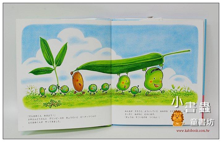 內頁放大:蠶豆寶寶繪本6:蠶豆寶寶的草地遊戲─夏季的一日 (日文) (附中文翻譯)