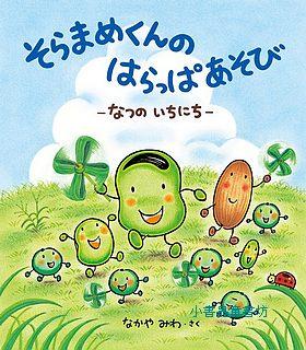 蠶豆寶寶繪本6:蠶豆寶寶的草地遊戲─夏季的一日 (日文版,附中文翻譯)