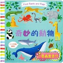 推、拉、轉硬頁操作書(中文):奇妙的動物 (79折)
