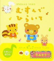 「日文兒歌」音效遊戲書:可愛兒歌繪本(硬頁,內含6首兒歌)(附中文翻譯)