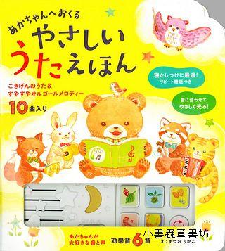 「日文兒歌」音效遊戲書:給寶寶的兒歌、音樂繪本(硬頁,內含6首兒歌)(附中文翻譯)