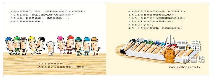 內頁放大:蠟筆小黑和小小白 (中文版)(85折)