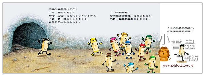 內頁放大:蠟筆小黑找妖怪(中文版)(2版) (85折)