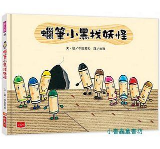 蠟筆小黑找妖怪(中文版)(2版) (85折)