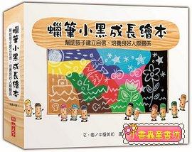 蠟筆小黑成長繪本: 幫助孩子建立自信、培養良好人際關係 (4冊合售)(85折)