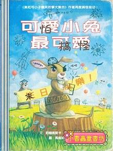可怕小兔最搞怪 (附手繪本) (85折)