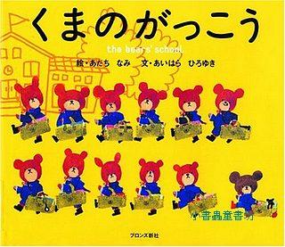 小熊學校1:小熊學校(日文版,附中文翻譯)