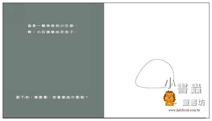 內頁放大:神奇的小石頭(79折)